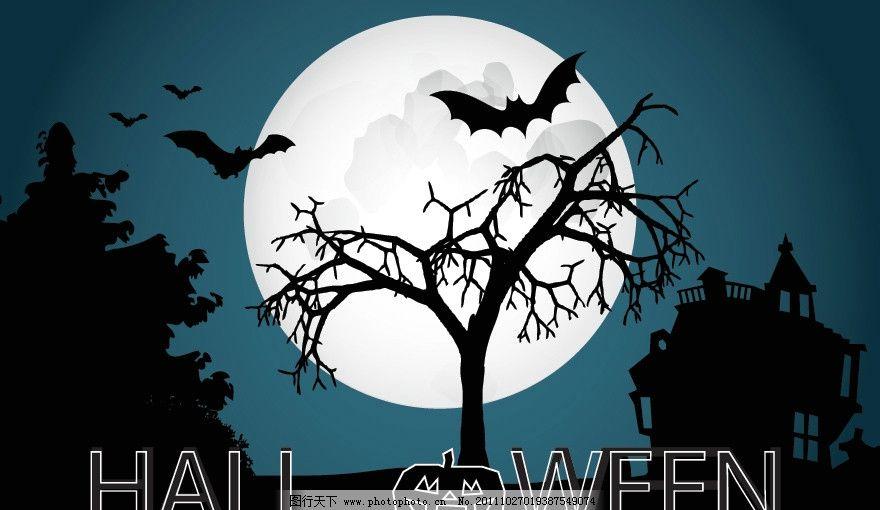 万圣节背景 圆月 古堡 死树 枯树 蝙蝠 传单 海报 底纹 矢量图片