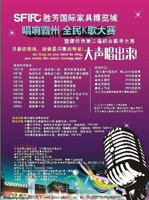 k歌大赛 海报 唱歌 歌唱 比赛 麦克风 唯美 唱歌大赛 歌唱比赛