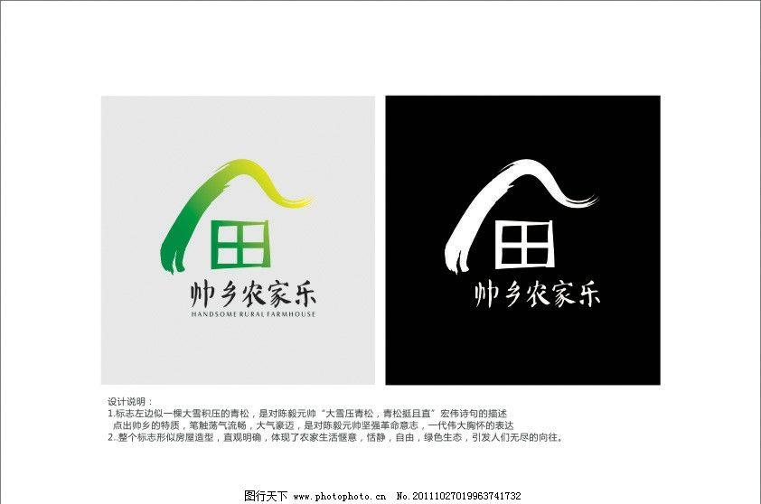 流畅 绿色 房子 农家 房屋 茅草屋 生态 企业logo标志 标识标志图标