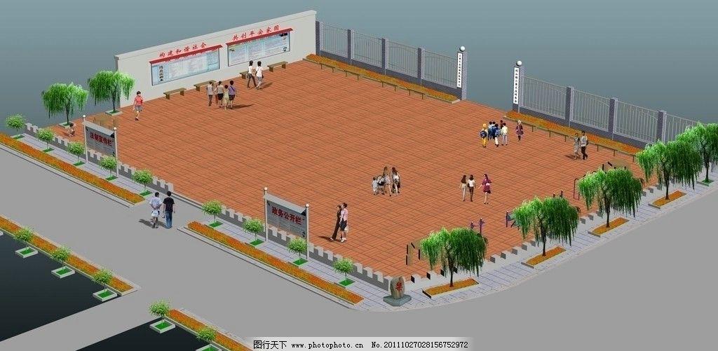 体育健身广场设计图片