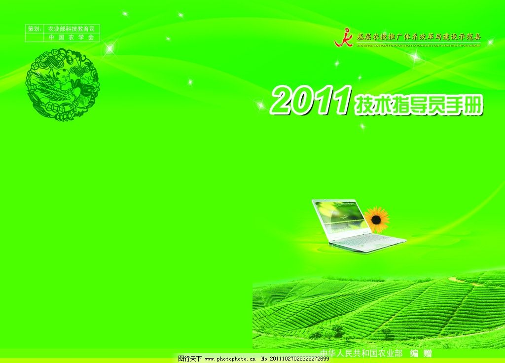 2011�e�.��k�yl#x��_2011年技术指导员手册图片