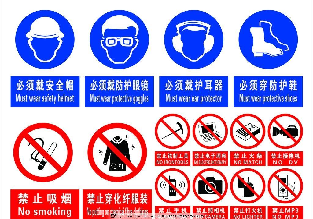 禁止标志 安全标志 防护用具 标志设计 广告设计模板 源文件