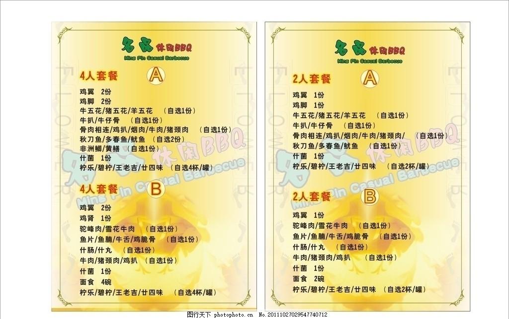 餐单,餐厅菜谱点餐单美食矢量单米饭-图行天好吃的蒸套餐图片