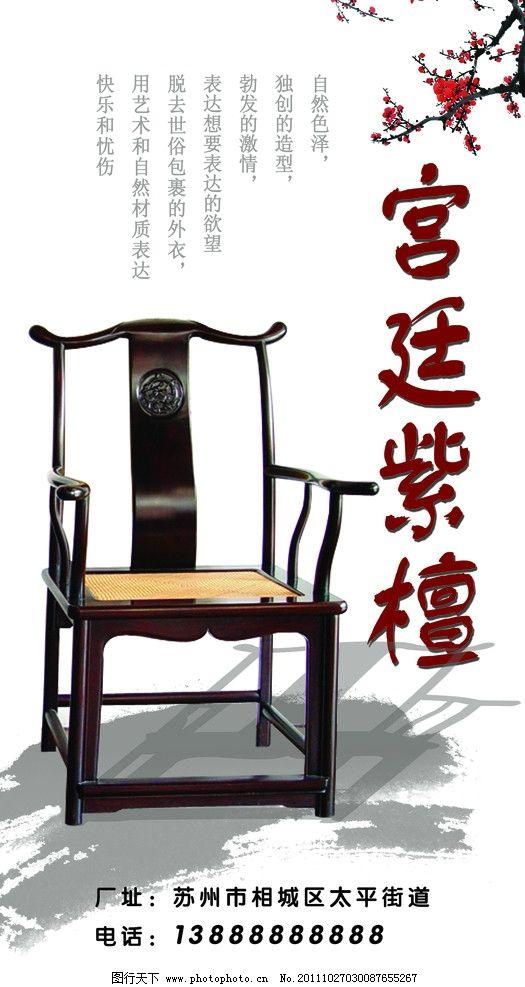 红木家具海报 宫廷紫檀 红木椅子 梅花 扶手椅 海报设计 广告设计模板