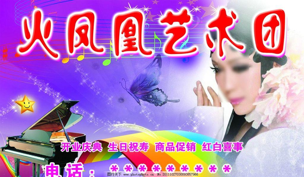 艺术幕景 艺术团幕景 无线谱 钢琴 艺术团 彩虹 海报设计 广告设计