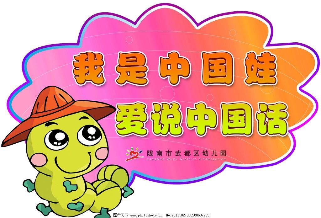 幼儿园宣传标语 幼儿园 形状 卡通 宣传标语 标语卡 规范语言文字