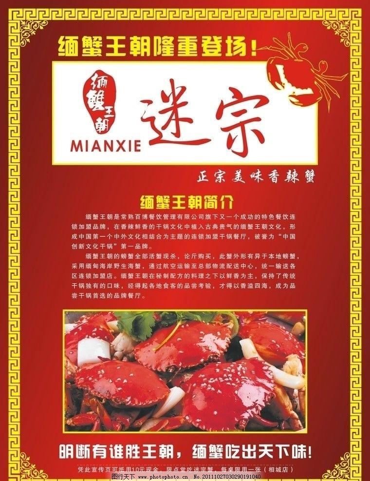 螃蟹 单页图片_展板模板_广告设计_图行天下图库