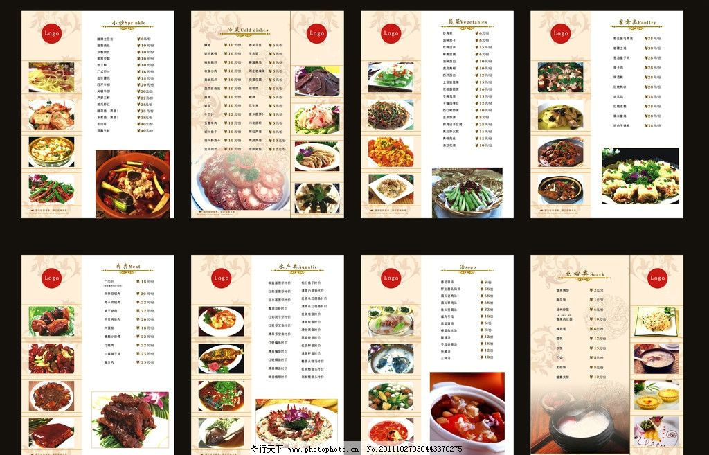 宣传单设计 菜单 宣传单 价目表 酒店菜单设计 菜肴 五星级酒店菜单