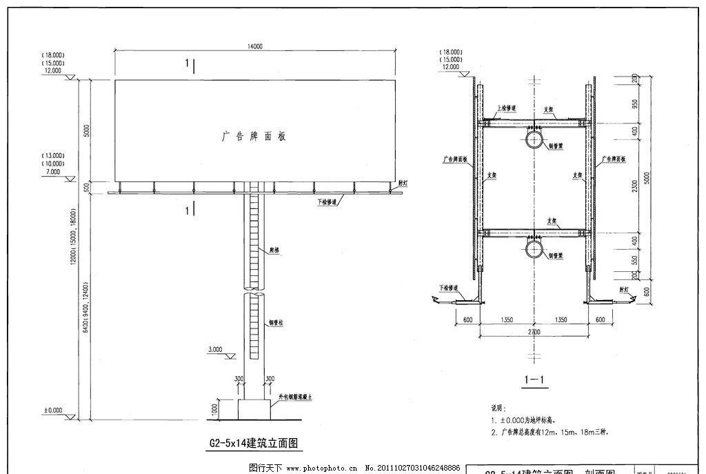 单立柱广告牌图纸 钢结构图 广告牌安装制作 其他模版 广告设计模板