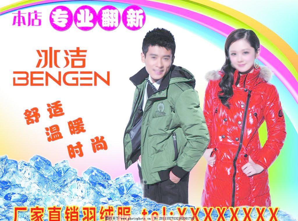 羽绒服宣传海报