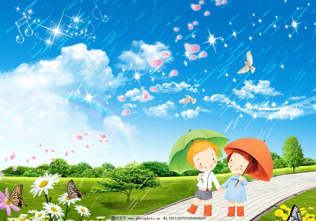雨中漫步 自然风景 草地 蓝天白云 小孩 雨伞 下雨 白鸽 蝴蝶 花 花丛