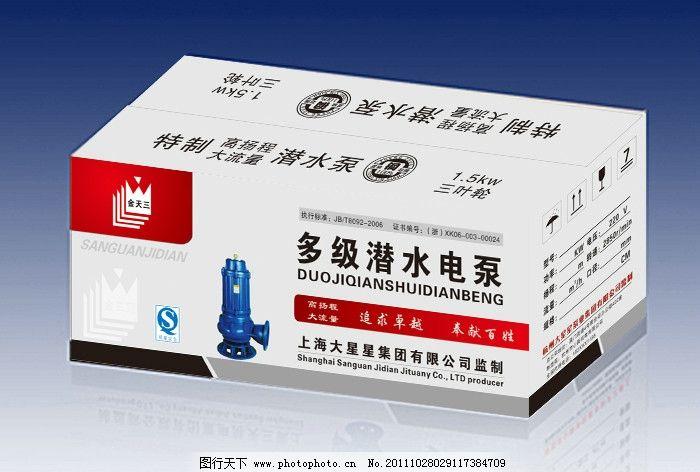 多级潜水泵 多级 潜水泵 包装 素材 机械 设计 包装设计 广告设计