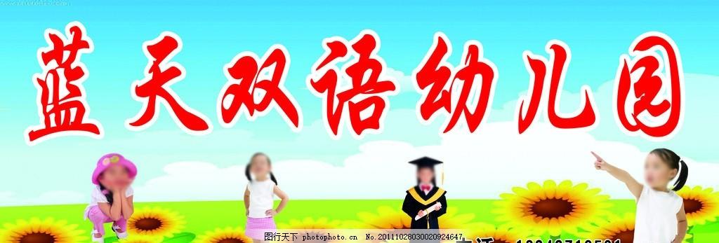 蓝天双语幼儿园 门头招牌 店招 广告牌 小孩 儿童 小博士 女孩