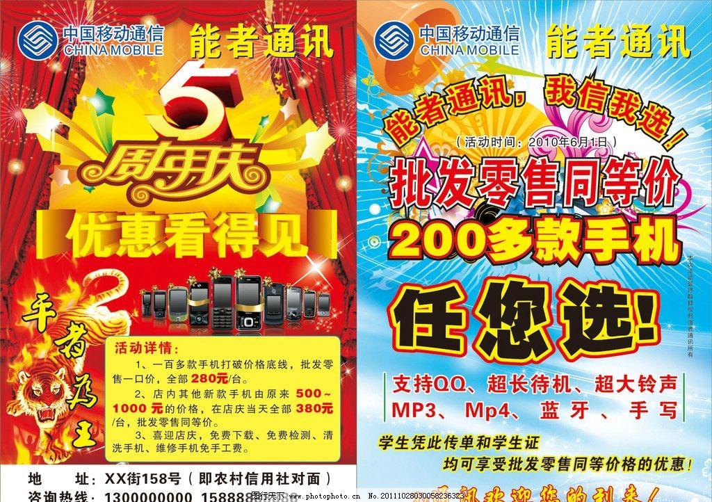 通讯传单 手机 周年庆 批发零售 平者为王 蓝牙 海报设计 广告设计