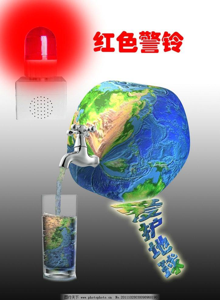爱护地球海报 红色警铃 爱护地球 保护地球 水龙头 海报设计 广告设计