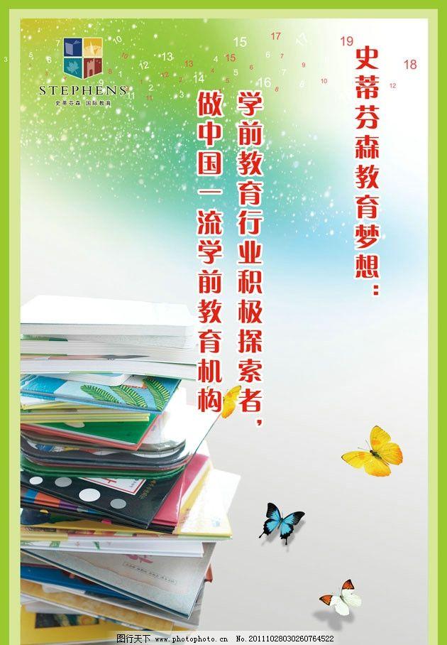 学校宣传展板 学校展板 学校宣传语 书本 英文字母 幼儿园宣传画 绿色