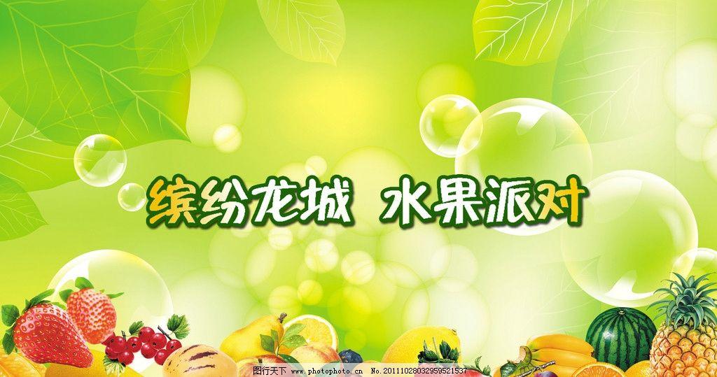 ppt水果背景图片
