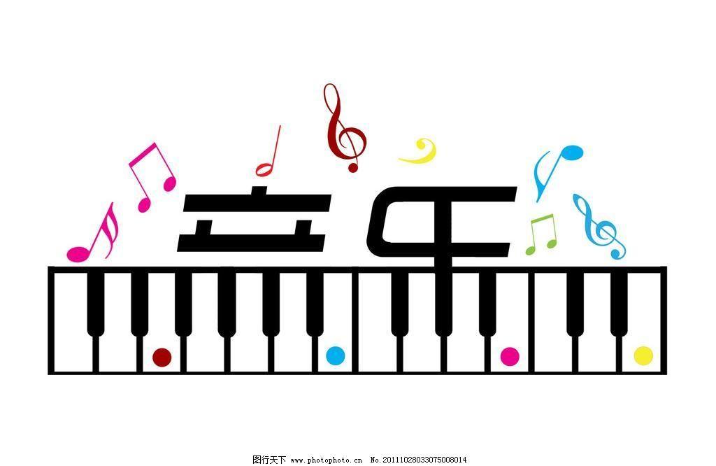 音乐字体创意设计图片免费下载 300dpi jpg 创意 钢琴键 设计 音乐