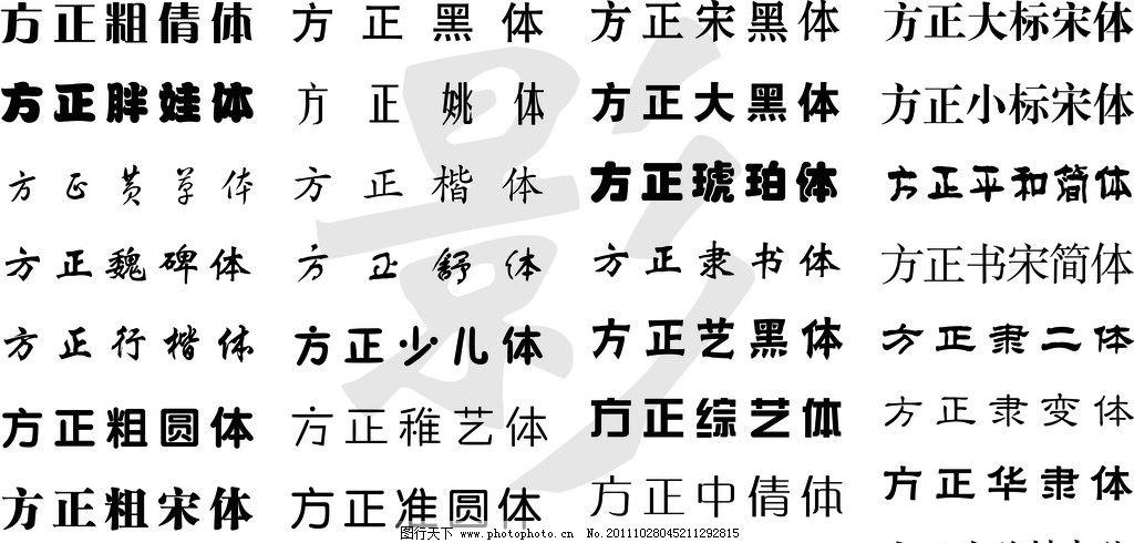 方正字体大全 方正 中文字体 方正字体 字体下载 源文件 ttf