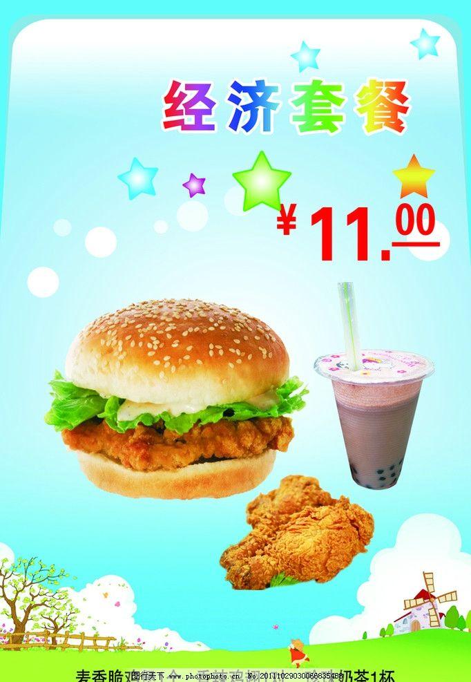 经济套餐 汉堡 鸡腿 可乐 饮料 蓝色背景 海报设计 广告设计模板 源