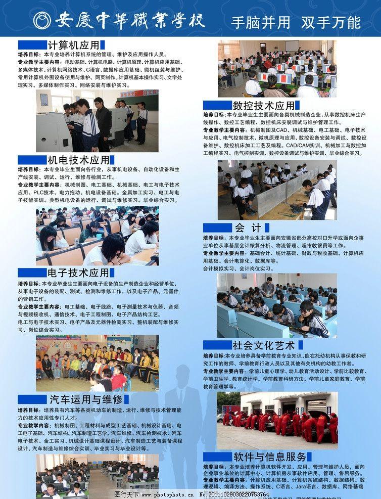 职业学校单页 宣传单页 职业学校 梅花 单页 机电技术 电子技术 汽车