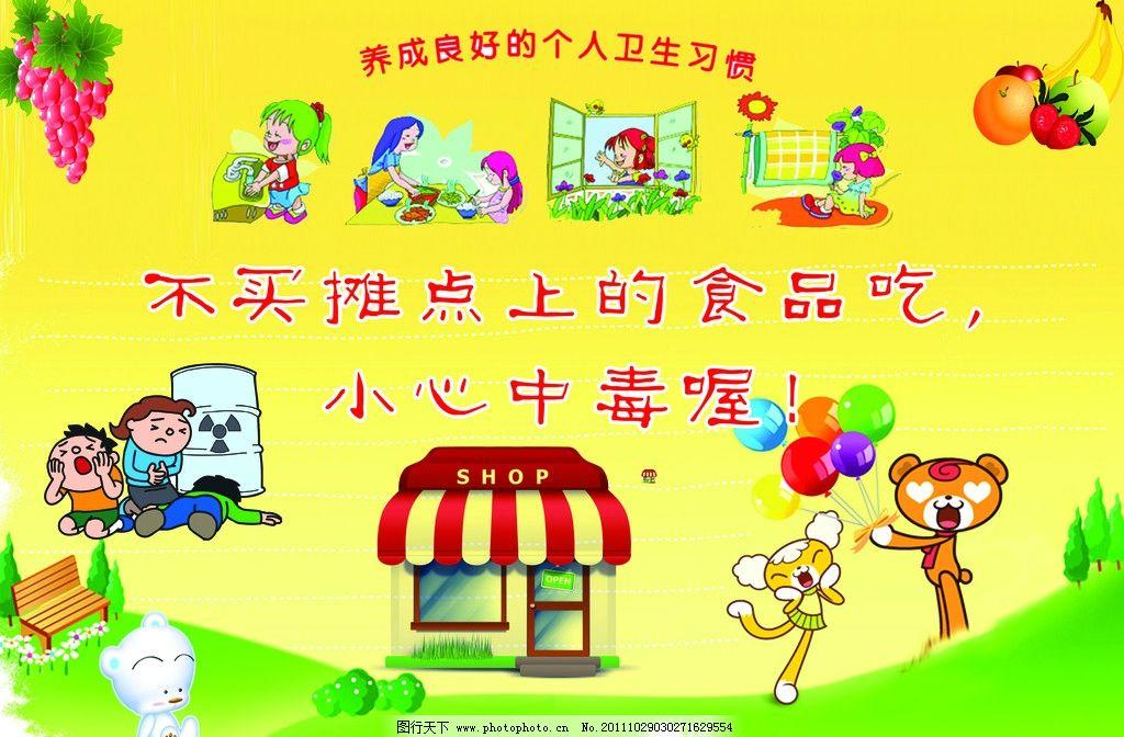 幼儿园展板 卡通 食物中毒 水果 绿地 展板模板 广告设计模板 源文件