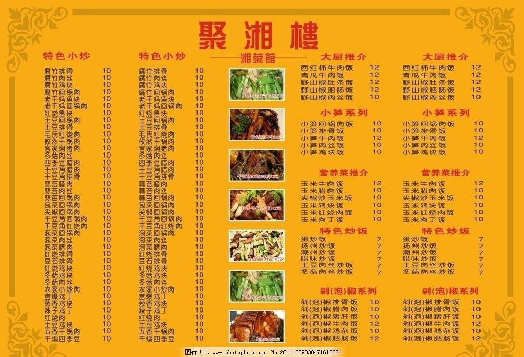 菜单 菜谱 蔬菜 方块 红色 字体 边框 模板 花纹 菜单菜谱 广告设计