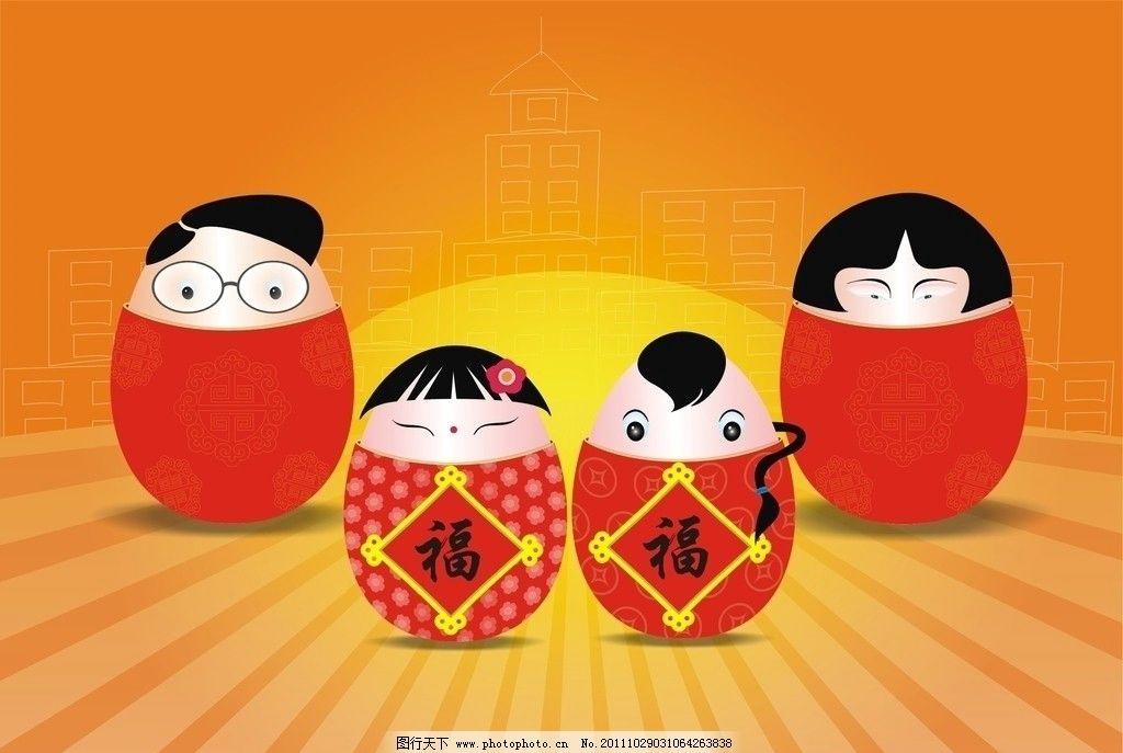 吉祥的一家 春节 喜气 家庭 福 卡通 蛋壳 可爱 小孩 不倒翁