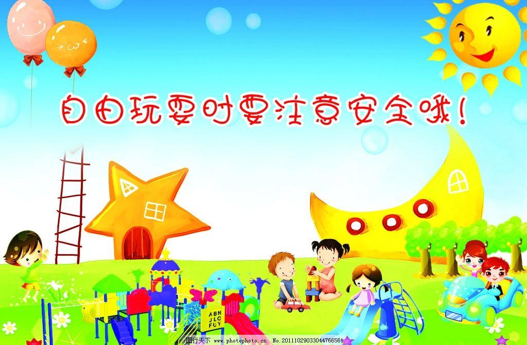 幼儿园 卡通 小孩 自由玩耍 psd分层素材 源文件 50dpi psd