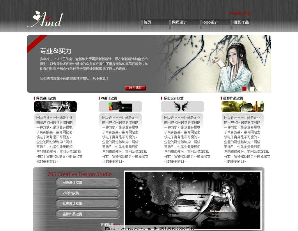 中国风网页图片_网页界面模板_ui界面设计_图行天下