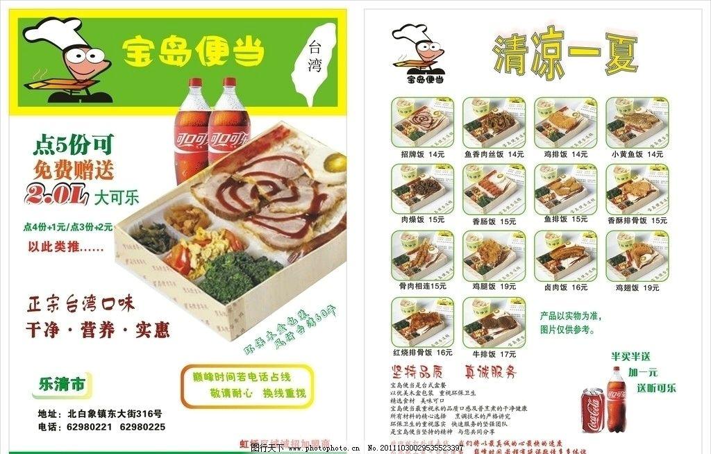 宝岛便当 宝岛 便当 外卖 台湾便当 餐饮美食 菜单 菜谱 宣传单 矢量