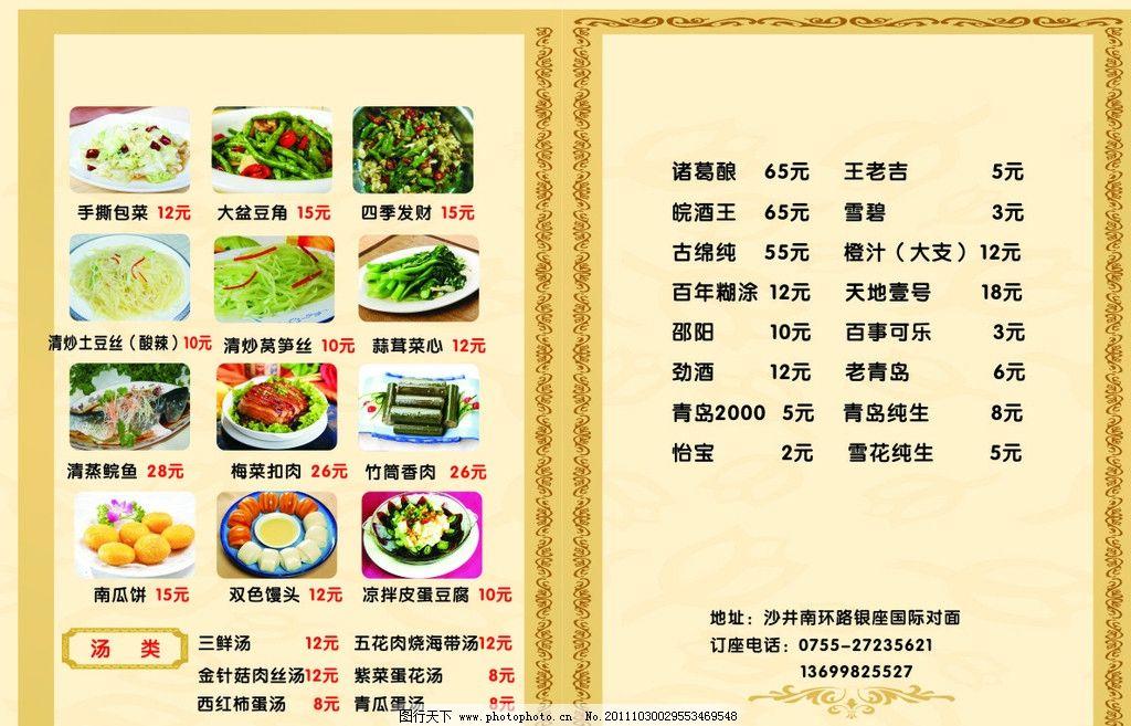 菜谱鲁菜,精装高档美味可口家常物美价廉矢中国美食篇走遍图片图片