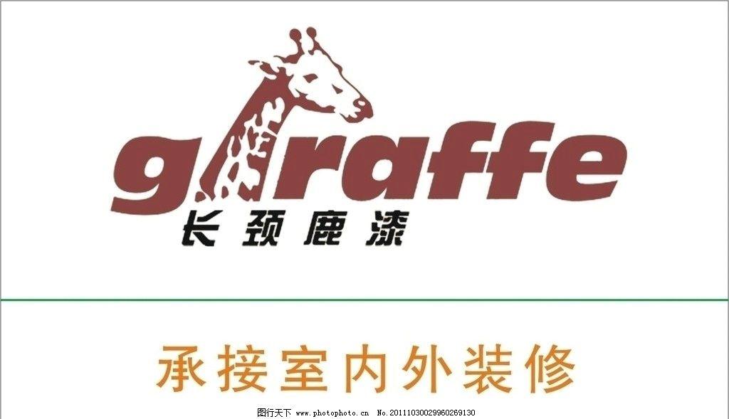 长颈鹿漆名片 长颈鹿漆标志 图标 中华制漆标志 名片卡片 广告设计