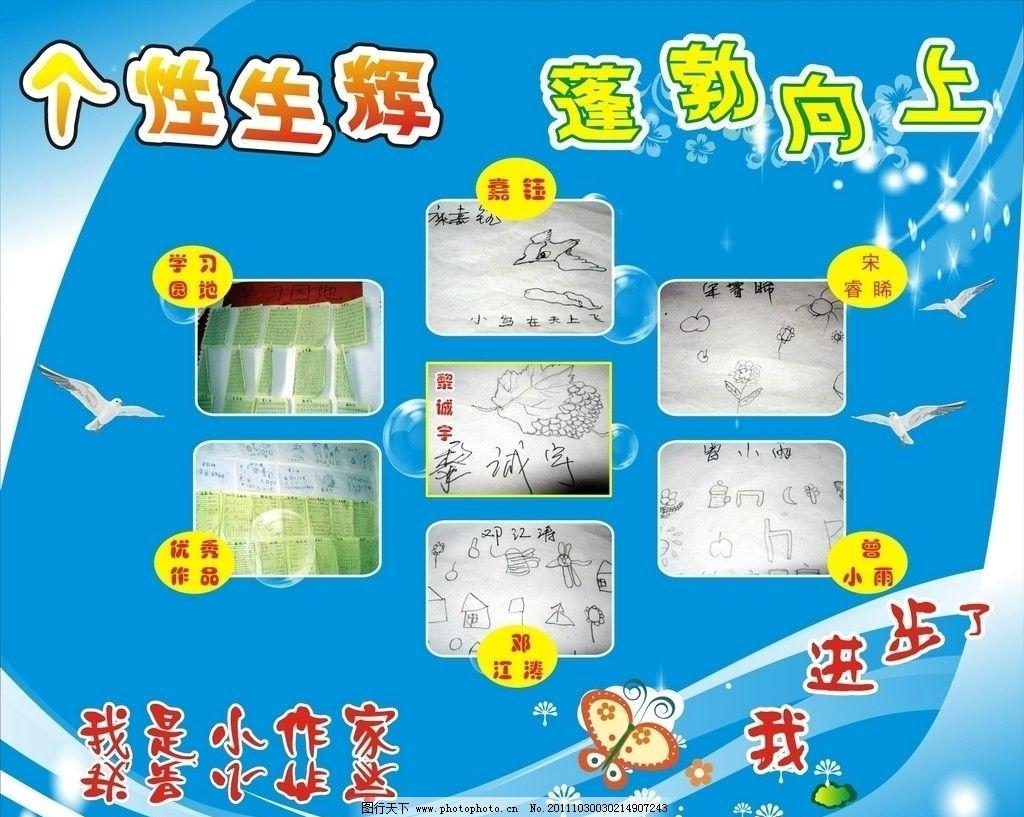 幼儿园学生作品展 幼儿园 作品展 展板模板 广告设计 矢量 cdr