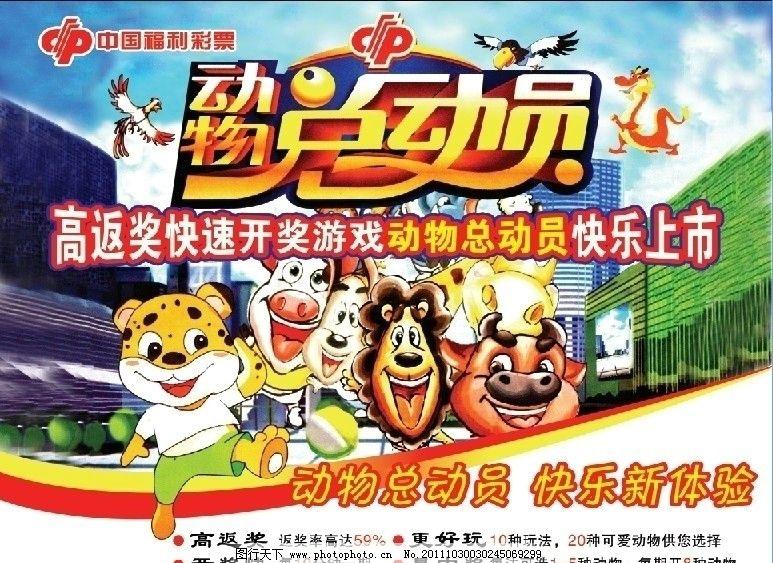 中国福利彩票 动物总动员