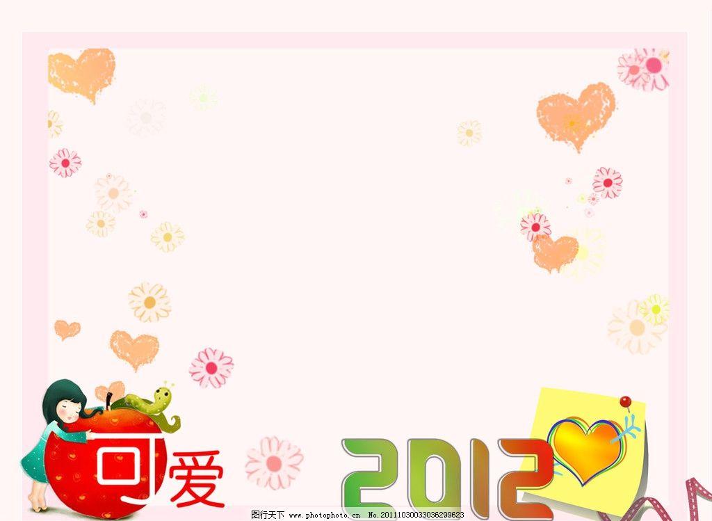 2012可爱台历模板图片