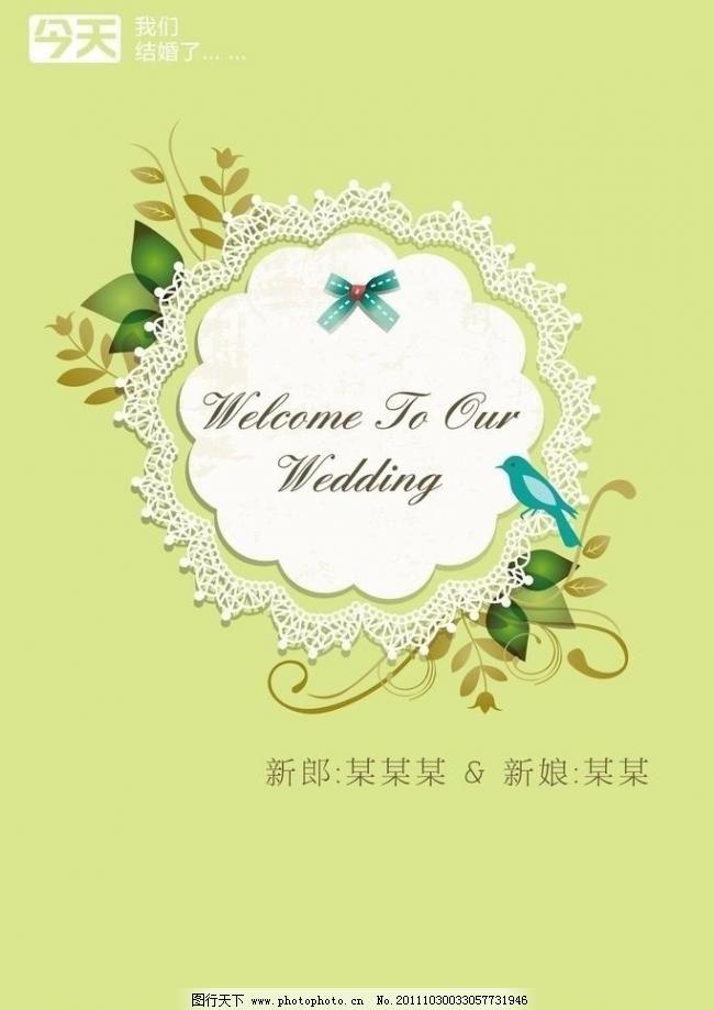 婚礼指示牌图片图片