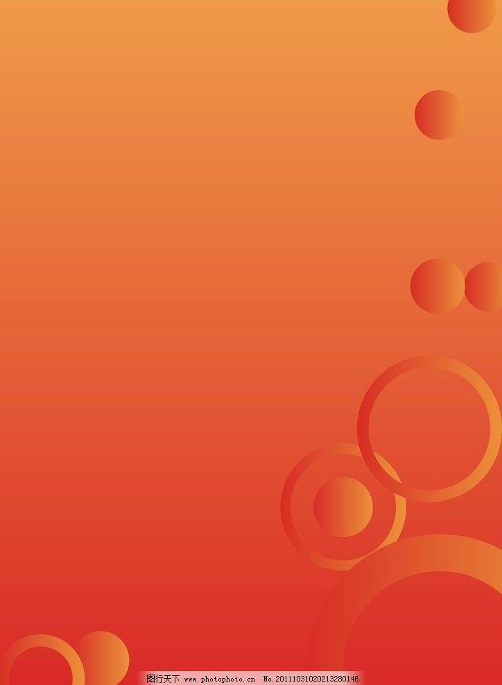 橙色失量背景圖片
