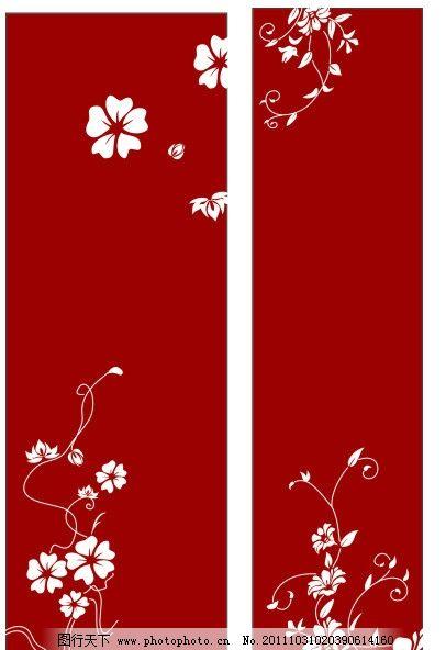 柜子花纹 深红色 白色 连 花纹 心形 花辫 小花苞 方形 底纹 花纹花边