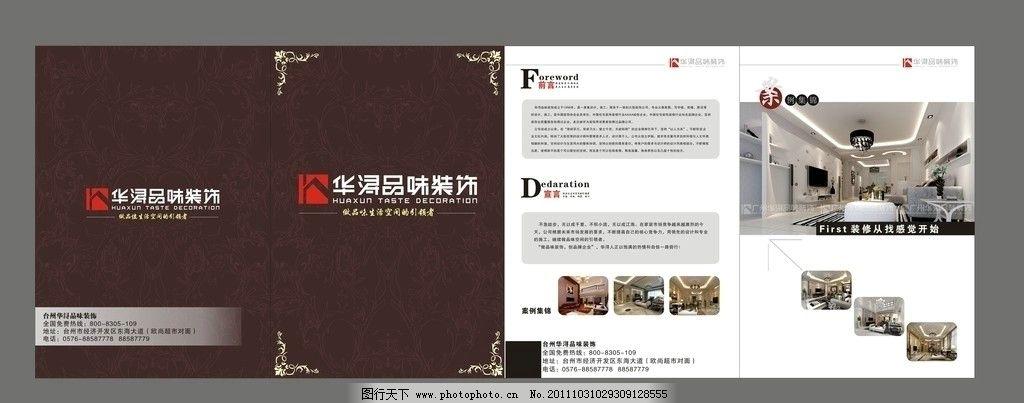 装修公司画册 装潢画册 家居图 室内图 版式设计 画册设计 装潢公司