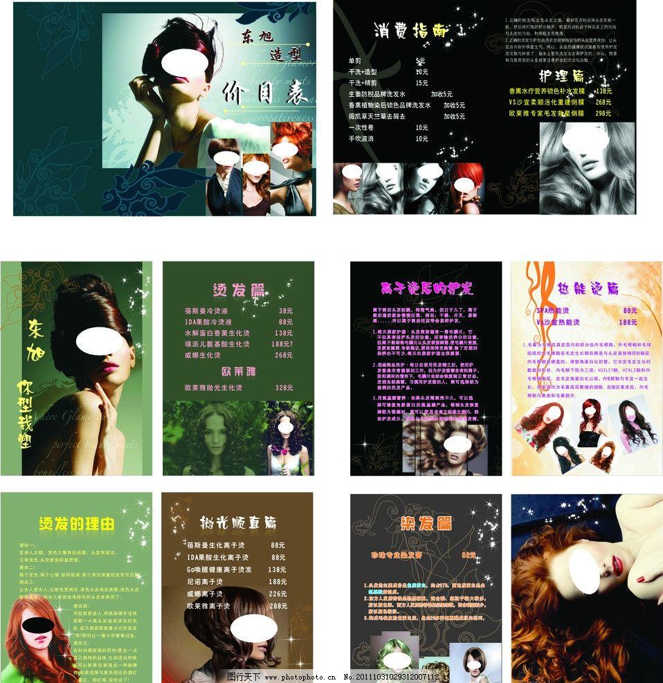 价目表 美发 画册 画册设计 广告设计 矢量 cdr
