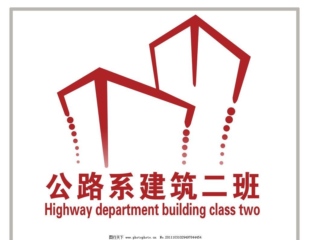 建筑二班班徽图片