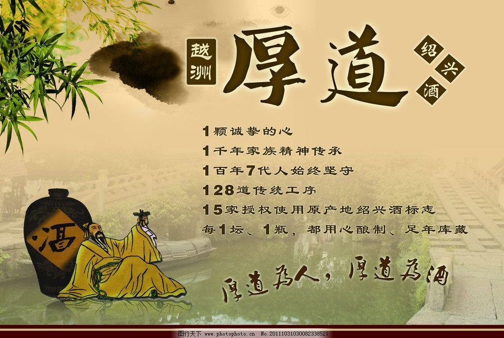 越洲厚道酒海报 水墨 水粉色彩 酒坛子 喝酒的 古人 绍兴 绍兴风景