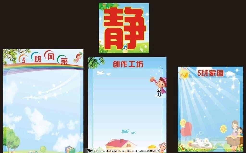 班级布置图片_展板模板_广告设计_图行天下图库