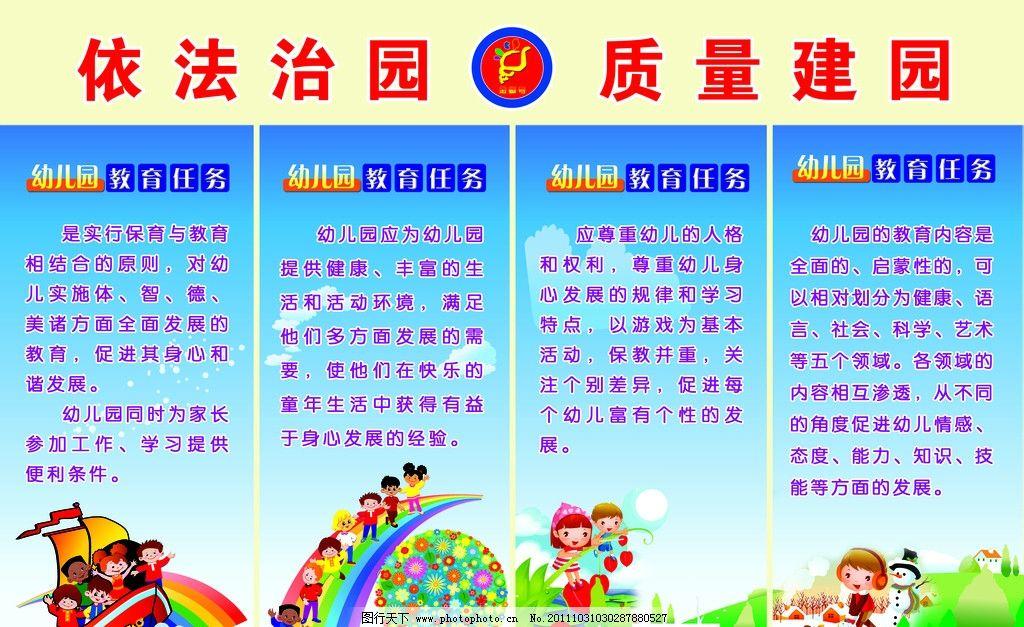 幼儿园教育宣传栏图片