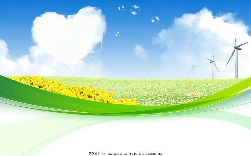 蓝色蓝天 蓝色背景 心形云朵 白云 绿草地 温馨浪漫背景 广告设计模板
