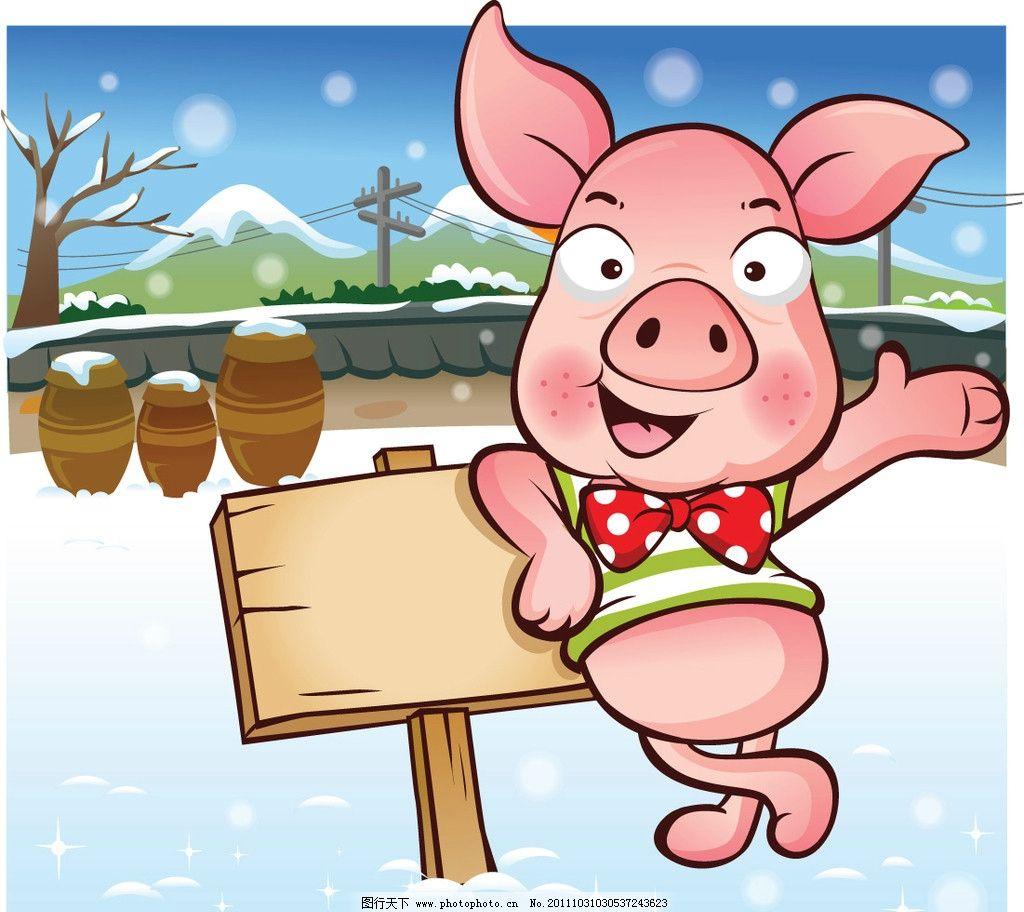卡通猪矢量图 小猪 新年 矢量人物 金钱 财富 儿童幼儿 韩国可爱卡通