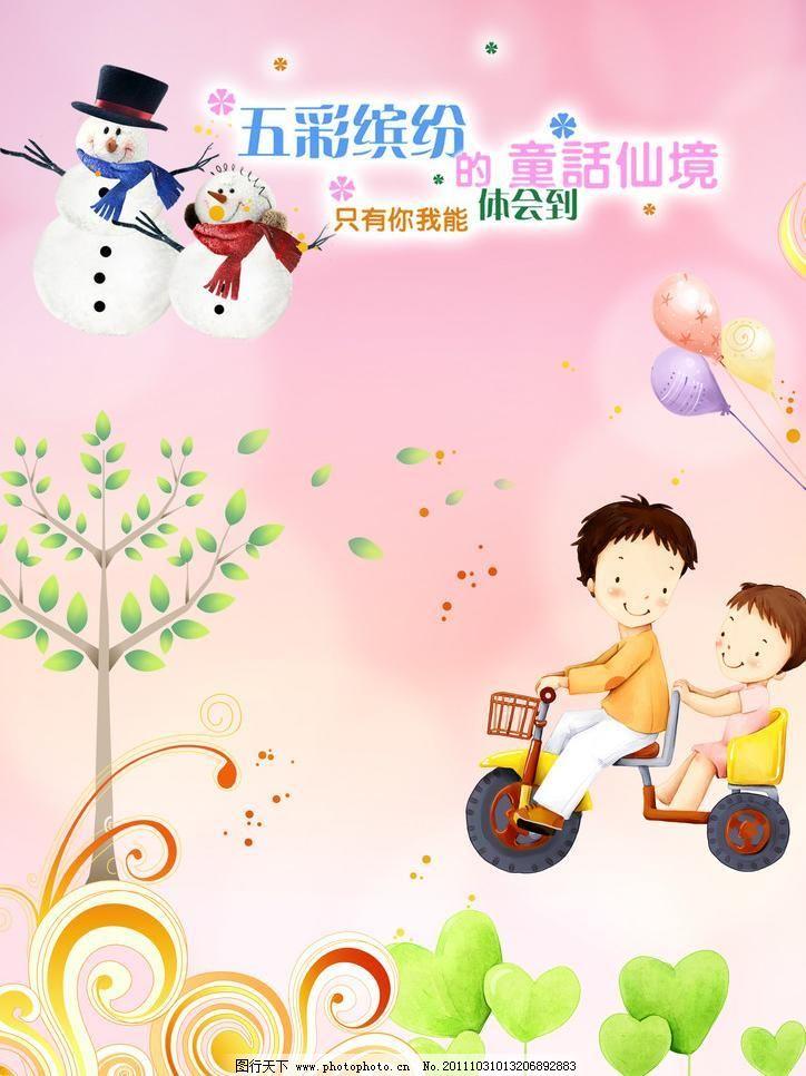 温馨背景模板下载 温馨背景 卡通 漫画 儿童节 幼儿园 儿童素材 六一
