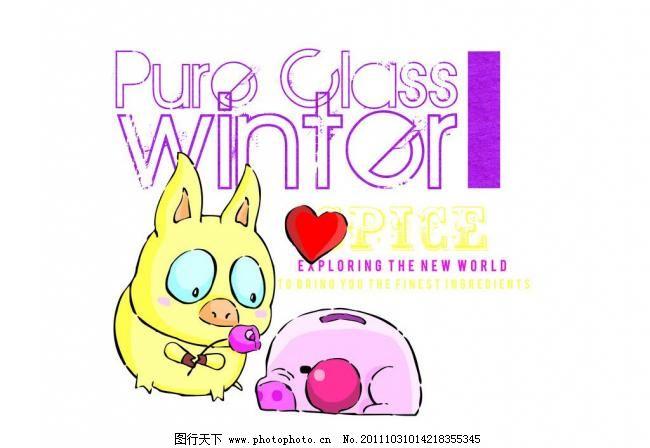 印花 绣花 服装设计 图案 彩钻 广告设计 可爱 可爱动物 其他设计