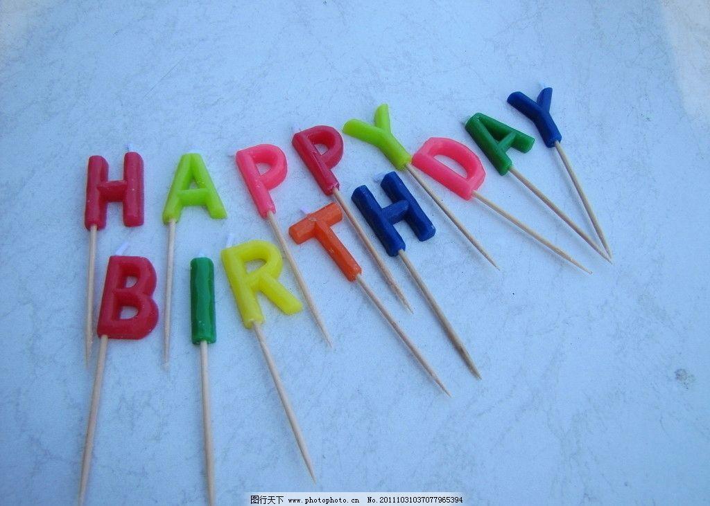 儿童拼图生日快乐 儿童拼图 生日快乐 手工游戏制作 幼儿园活动 生活图片